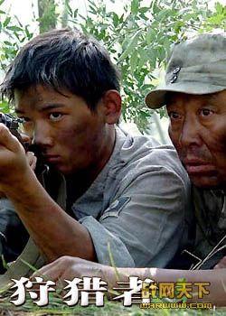 狩猎者/抗战狙击手