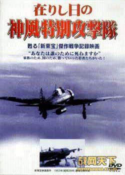 太平洋战争之神风特别攻击队/入侵莱特岛