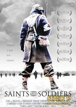 阿登森林战役/圣战士/圣徒与士兵/冰雪勇士