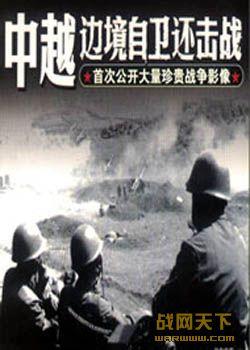 中越边境战争