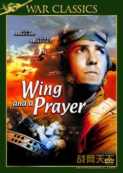 飞行之翼与祈祷者/祈祷者