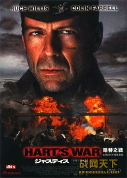 哈特之战/哈特的战争/裁决之战