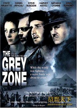 灰色地带(Grey Zone)海报