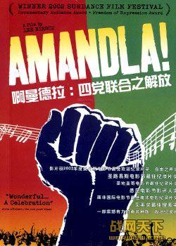 阿曼德拉四党联合之解放