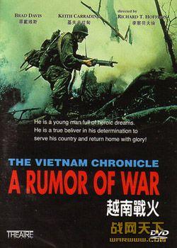 一O七高地/越南战火/地狱战/杀入战场