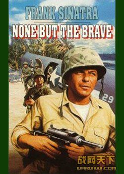断魂岛(None But the Brave/Yusha nomi)海报