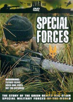 特别突击队/特种部队(Special Forces)海报