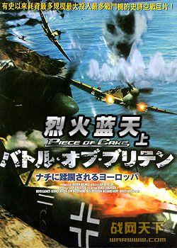 烈血蓝天(三部全集)