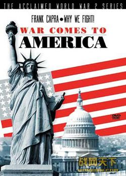 我们为何而战之战火燃烧到美国/美国参战