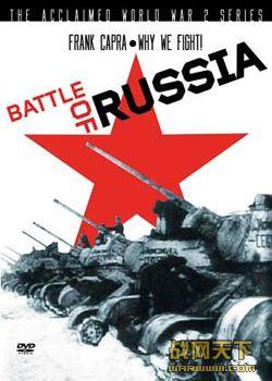我们为何而战之苏联之战/苏联战事
