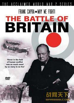 我们为何而战之不列颠之战/英国战事
