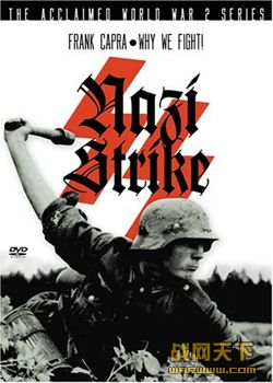 我们为何而战之纳粹的进攻/德国开战