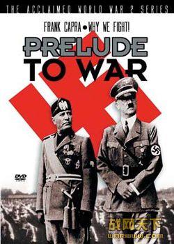 我们为何而战之战争序曲/战前情势