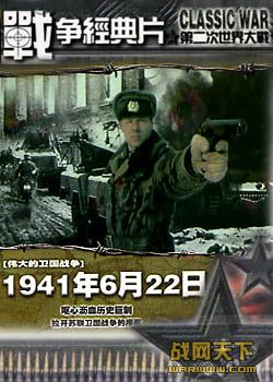 难忘的1941年/保卫莫斯科(世纪的悲剧苏德大血战之二)
