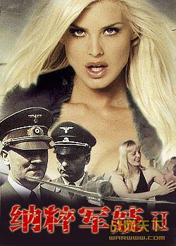 纳粹军妓2战地浮生