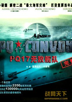 PQ17无敌舰队/PQ17舰队/PQ17攻击指令2