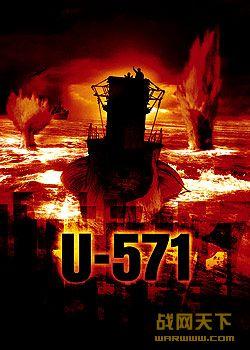 猎杀U-571/U-571/U-571风暴