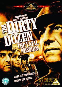 十二金刚4:致命任务(The Dirty Dozen The Fata Mission)海报