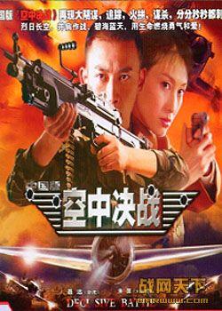 空中决战/逐日英雄(中国版)