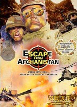 逃离阿富汗/阿富汗 宾拉登猎鹰计划(Escape From Afghanistan)海报