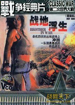 越战之战地浮生
