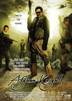 阿富汗骑士