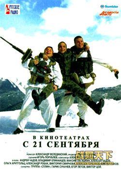 冰原狙击/战争幸存者