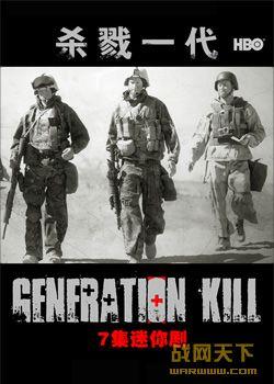 伊拉克战记/伊拉克战争亲历记/杀戮一代