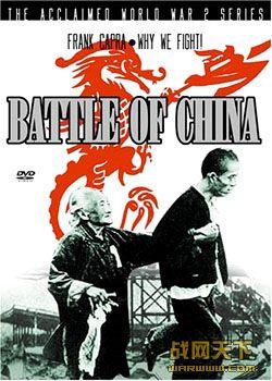 我们为何而战之中国之战/中国战事