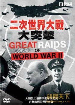 BBC.二战大突击/BBC・二次世界大战大突击