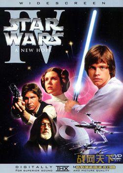 星球大战4新的希望/星球大战IV:新的希望