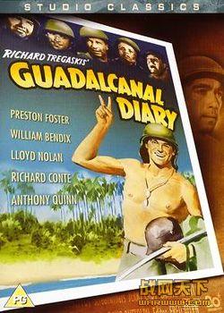 瓜达康纳尔岛日记/战地日记/瓜岛日记