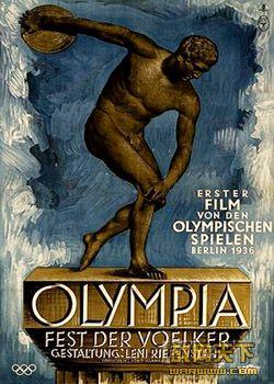 奥林匹亚/奥里匹克奥运会