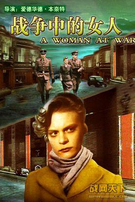 战争中的女人/战火浮生