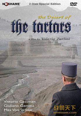鞑靼人的荒漠