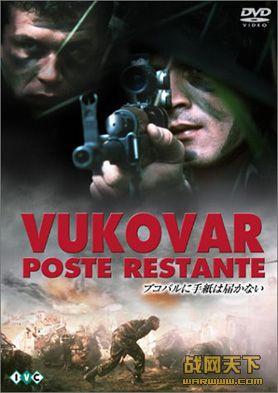 南斯拉夫内战硝烟/惊变世界/南联盟