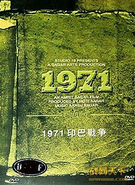 1971年印巴战争/1971印巴战争
