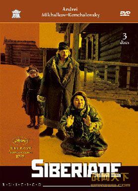 西伯利亚颂/西伯利亚叙事曲/西伯利亚之歌