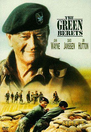 绿色贝雷帽/绿色贝蕾帽/越南大战