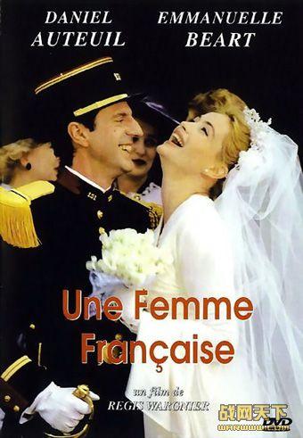 一生的爱都给你/一个法国女人/法国女人