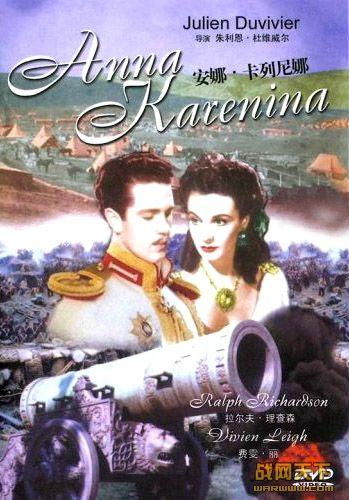 安娜・卡列尼娜(1948年费雯丽版)