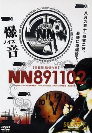 长崎原爆8月9日11时02分/NN八九一一零二