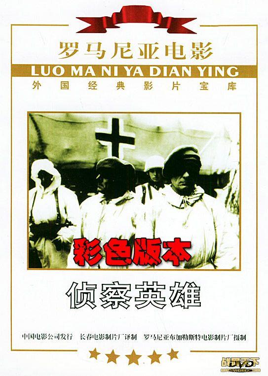 侦察英雄/侦查英雄(彩色VHS版)
