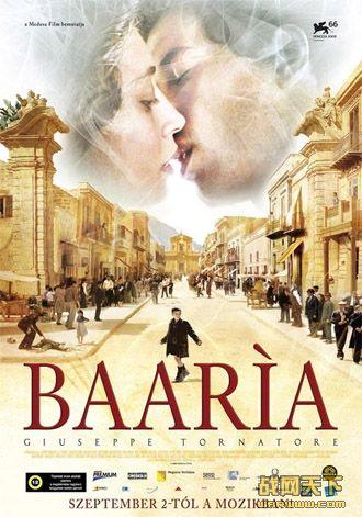 巴阿里亚/巴格里亚:风之门/巴格里亚