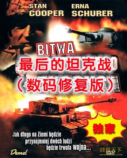最后的坦克战/最后的装甲营(数码修复独家发布)