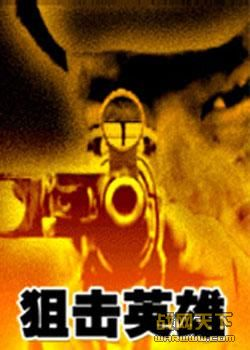 狙击英雄(超长完整版全集)(朝鲜战争中的狙击手)