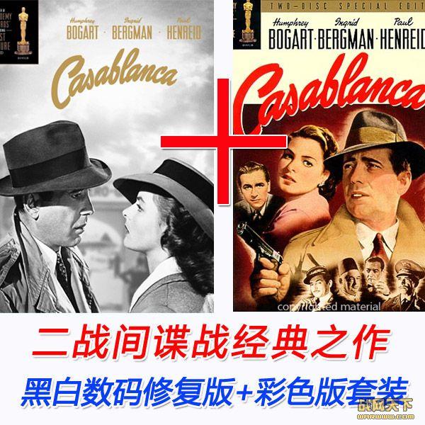 卡萨布兰卡/北非谍影DVD