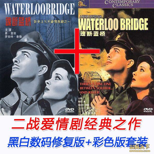 魂断蓝桥/滑铁卢桥DVD