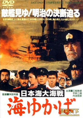 日本海大海战/海军进行曲(83版)