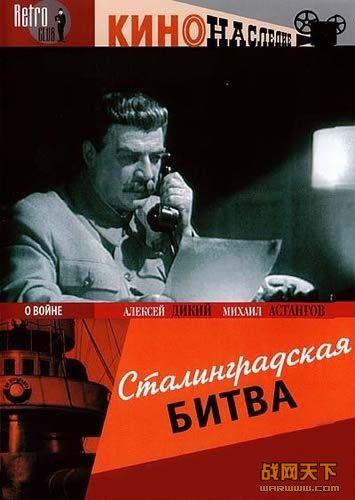 斯大林格勒保卫战/斯大林格勒战役(前苏联1949版)